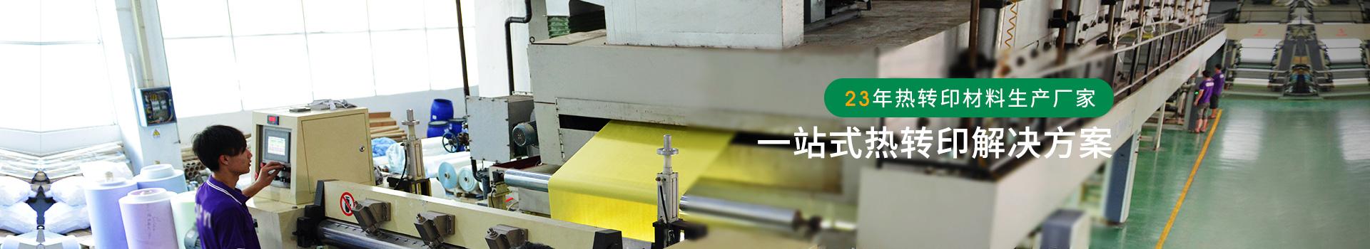 广州好印-23年热转印材料生产厂家,一站式热转印解决方案